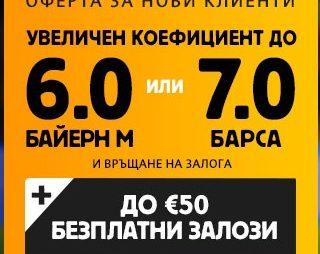 Коефициент 6.0 за Б.Мюнхен или 7.0 за Барселона
