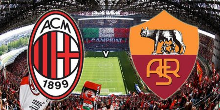 Милан – Рома – анализ