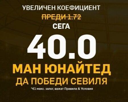 40 коефициент за победа над Севиля