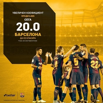 20 коефициент да се класира Барселона