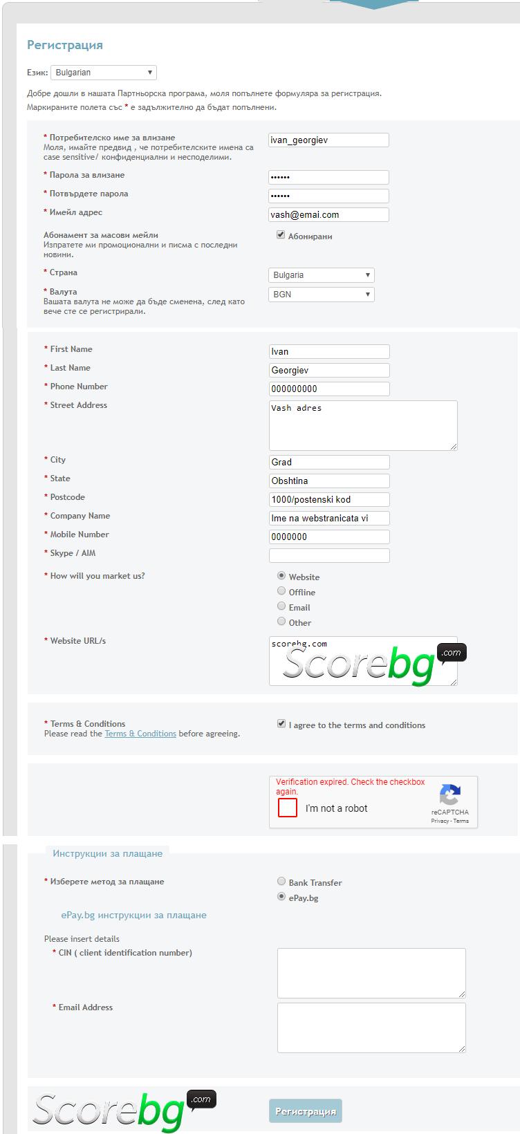регистрационен формуляр за парьор на winbet